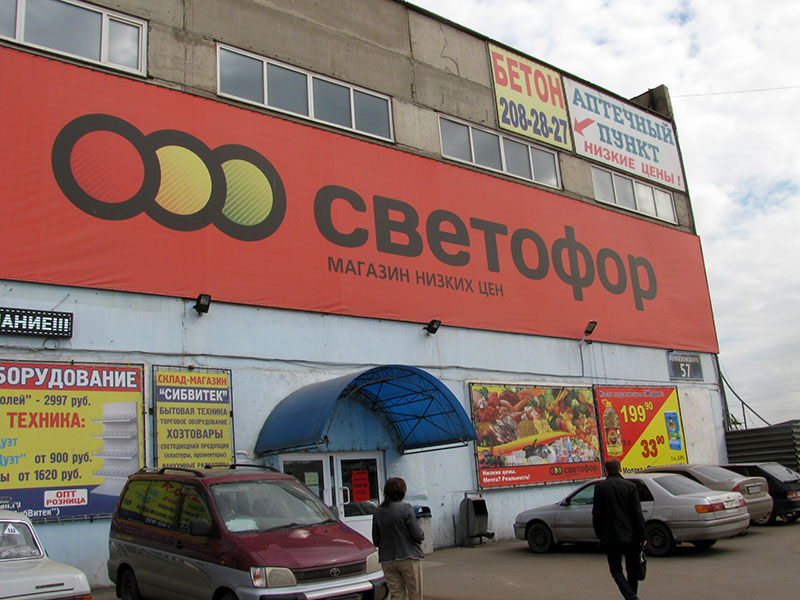 Rosyjski dyskont w wersji
